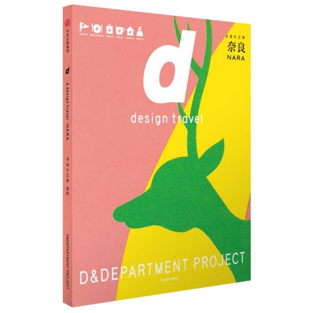 d设计之旅(奈良)