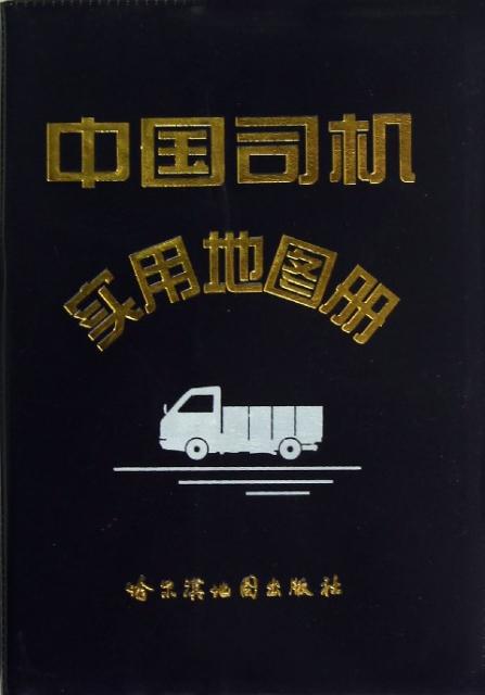 中國司機實用地圖冊