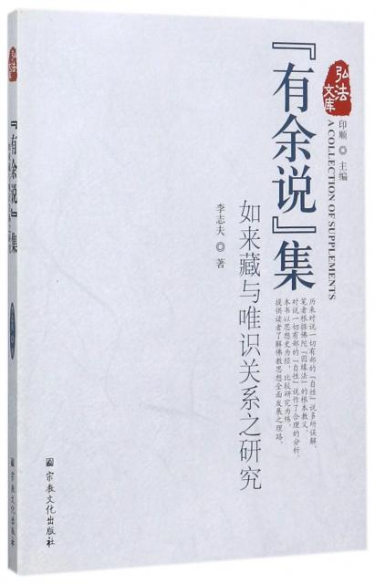 有餘說集(如來藏與唯識關繫之研究)/弘法文庫