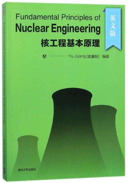 核工程基本原理(英文版)
