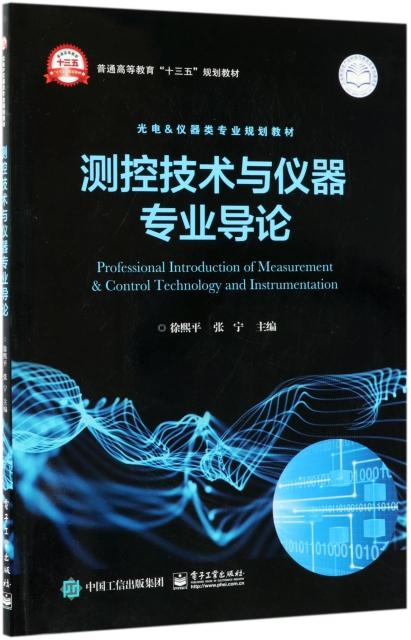 測控技術與儀器專業導論(光電&儀器類專業規劃教材普通高等教育十三五規劃教材)