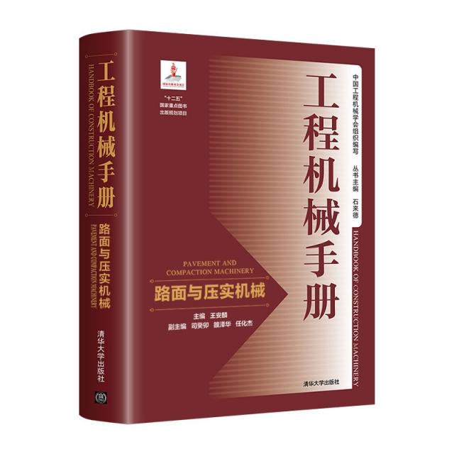 工程機械手冊(路面與壓實機械)(精)