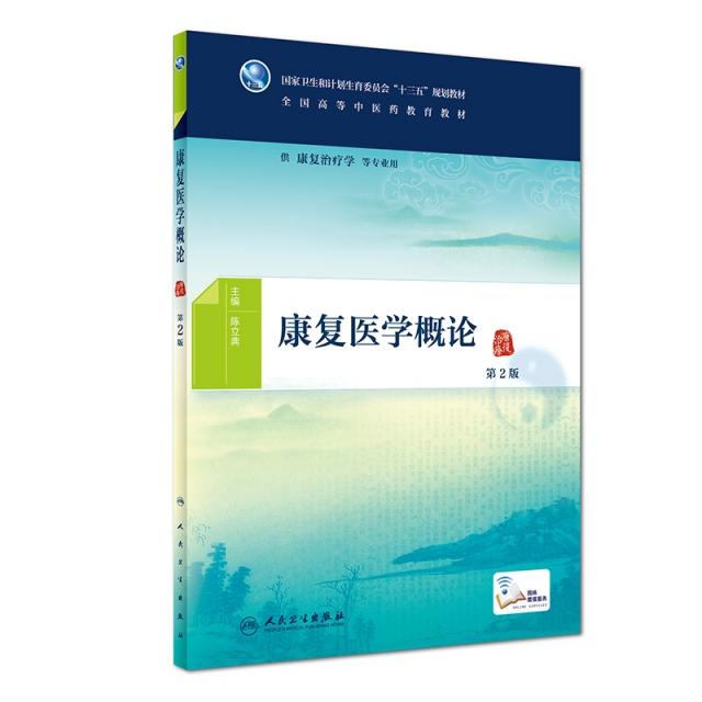 康復醫學概論(第2版)