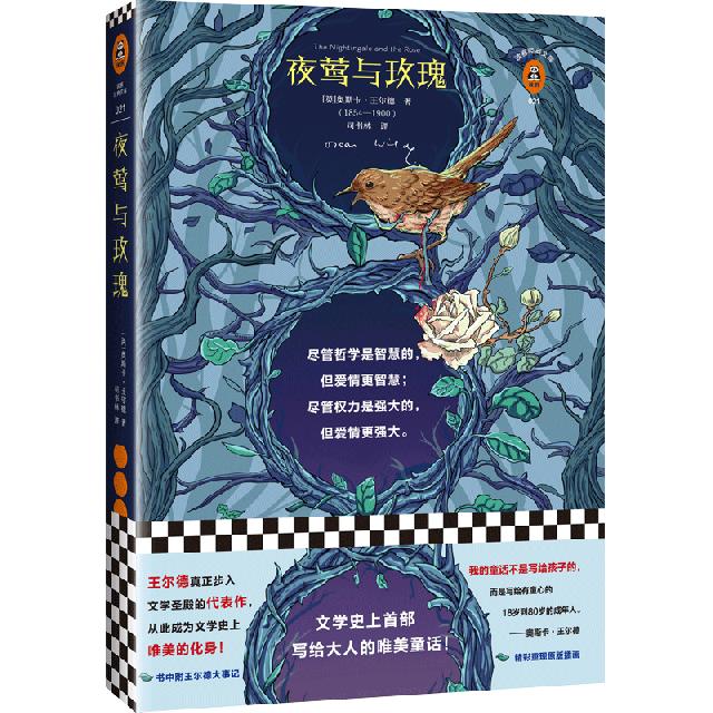 夜鶯與玫瑰(精)/讀客經典文庫