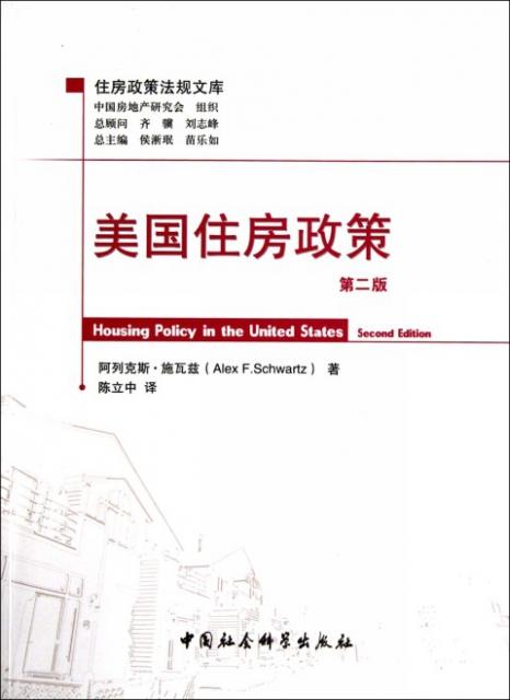 美國住房政策(第2版)/住房政策法規文庫