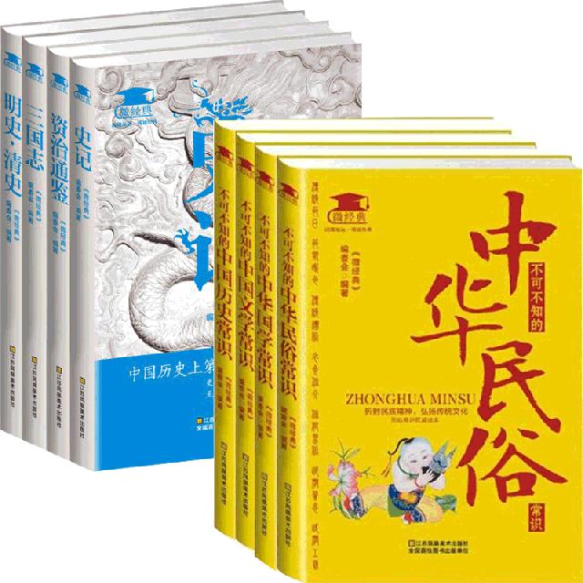 史學巨著經典普及版(4冊)&不可不知的常識繫列(4冊) 共8冊