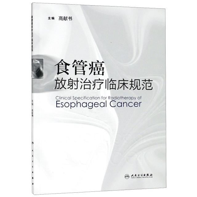 食管癌放射治療臨床規範