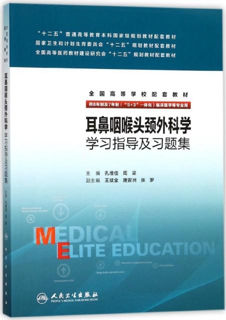 耳鼻咽喉頭頸外科學學習指導及習題集(供8年制及7年制5+3一體化臨床醫學等專業用全國高