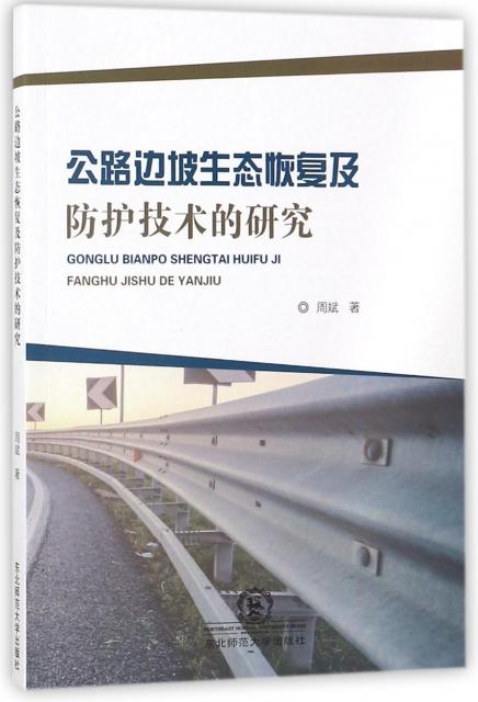 公路邊坡生態恢復及防護技術的研究
