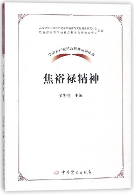 焦裕祿精神/中國共產黨革命精神繫列讀本