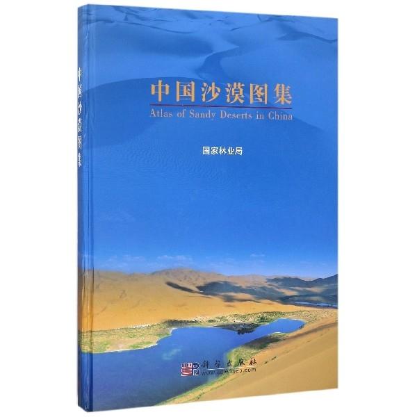 中國沙漠圖集(精)