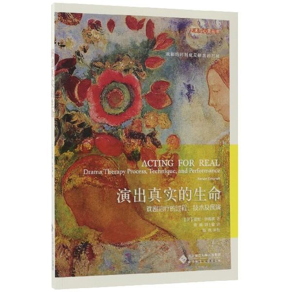 演出真實的生命(戲劇治療的過程技術及展演)/藝術與心靈叢書