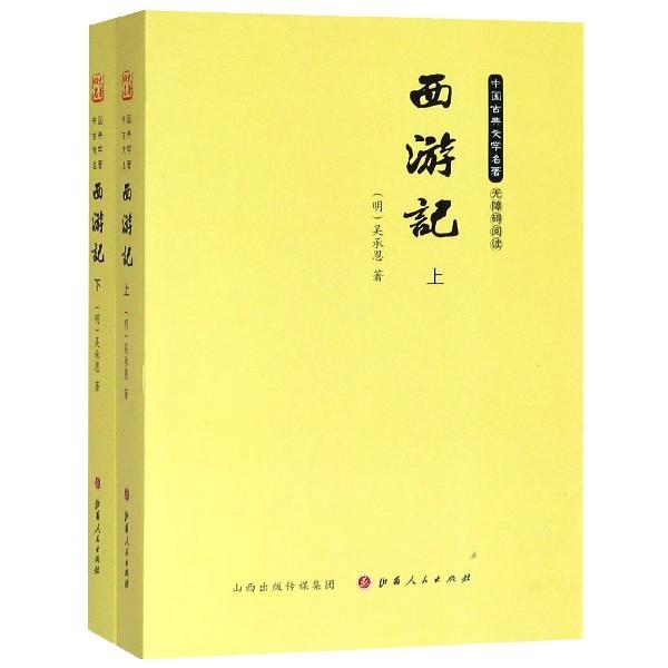 西遊記(上下無障礙閱讀)/中國古典文學名著