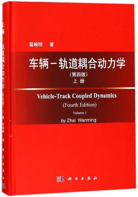 車輛-軌道耦合動力學(第4版上)(精)