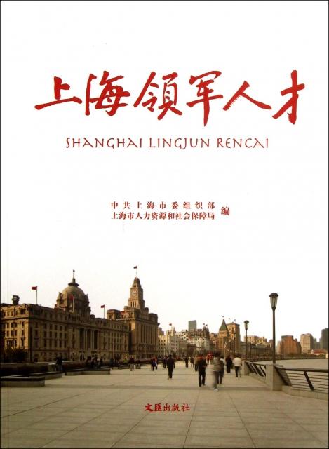 上海領軍人纔