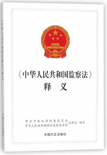 中華人民共和國監察法釋義