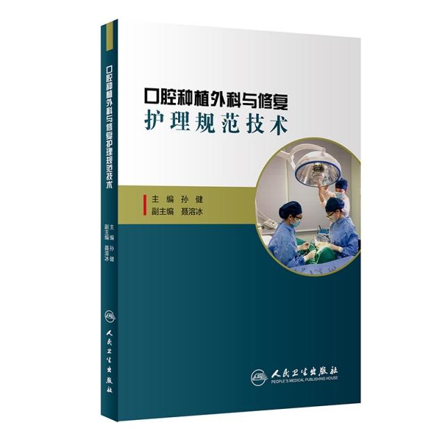 口腔種植外科與修復護理規範技術