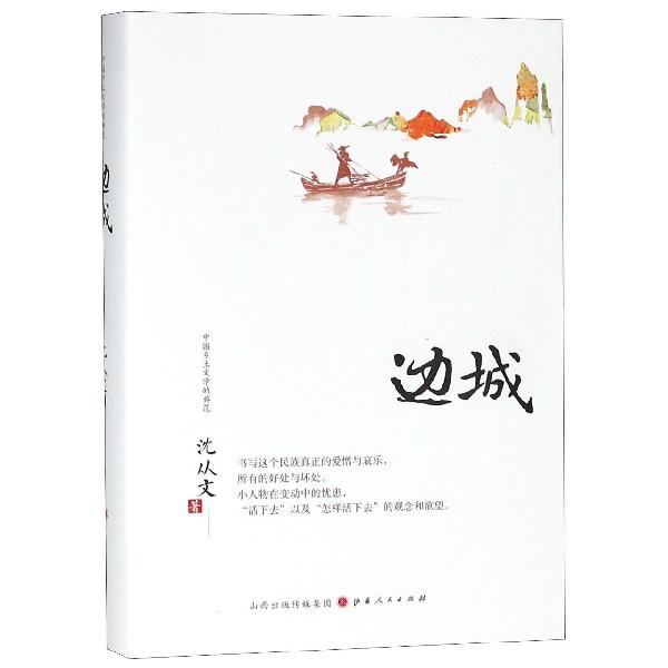 邊城(精)/中國鄉土文學的典範