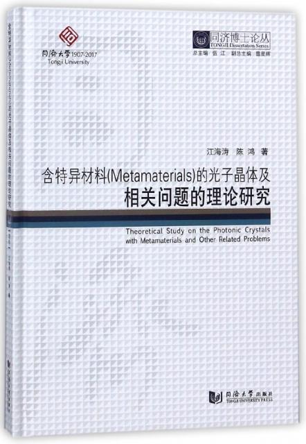 含特異材料<Metamaterials>的光子晶體及相關問題的理論研究(精)/同濟博士論叢