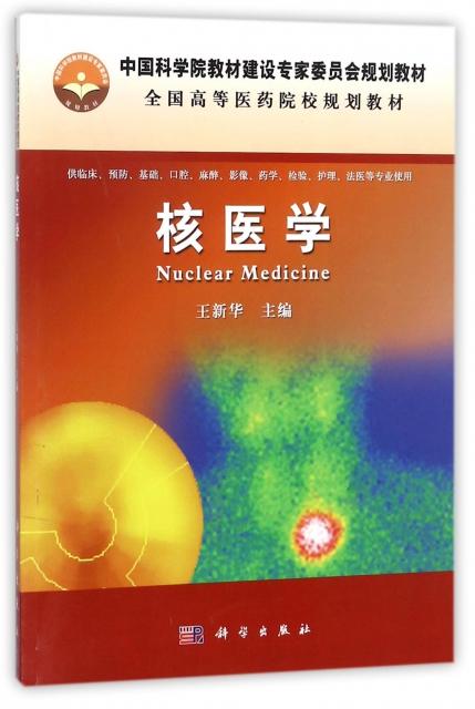 核醫學(供臨床預防基礎口腔麻醉影像藥學檢驗護理法醫等專業使用全國高等醫藥院校規劃