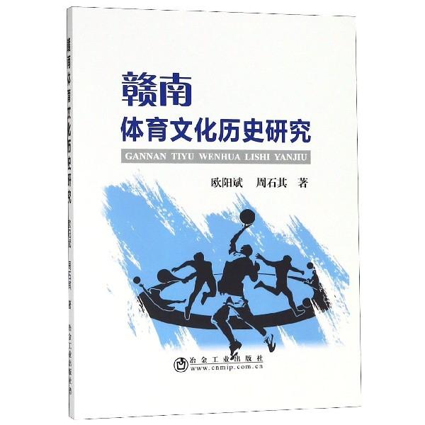 贛南體育文化歷史研究
