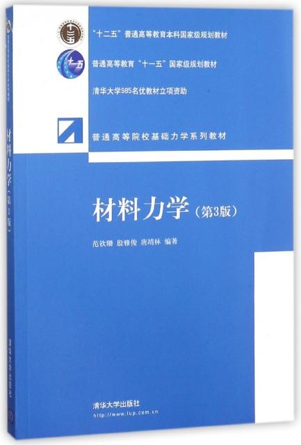 材料力學(第3版普通高等院校基礎力學繫列教材)