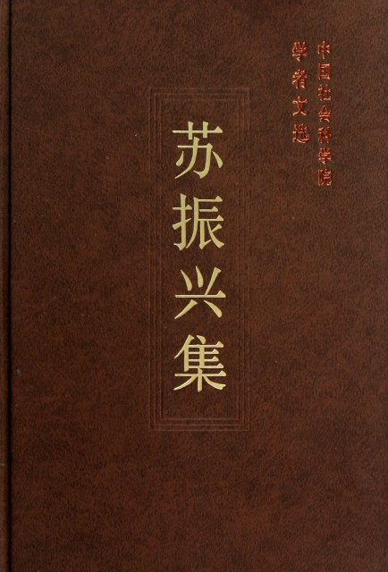 蘇振興集(精)/中國社會科學院學者文選