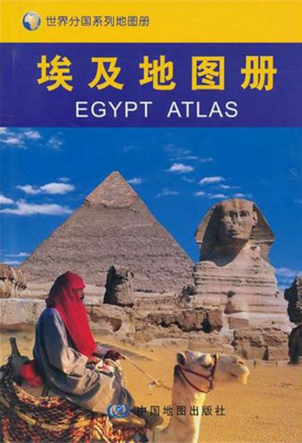 埃及地圖冊/世界分國繫列地圖冊