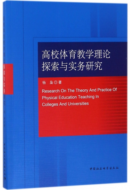高校體育教學理論探索與實務研究