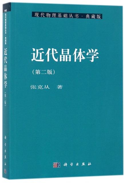 近代晶體學(第2版典藏版)/現代物理基礎叢書
