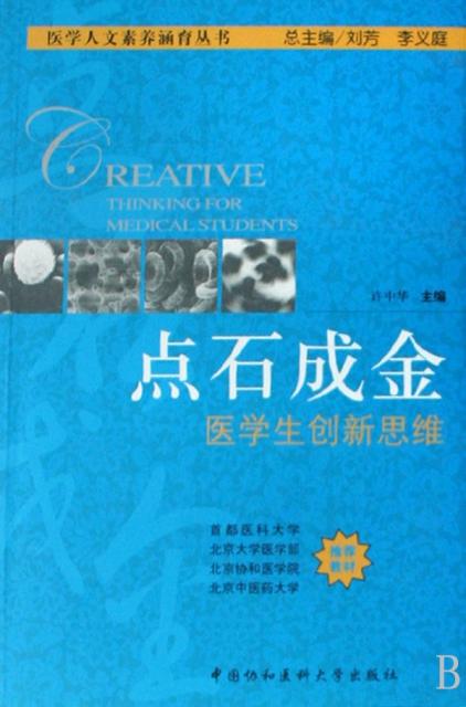 點石成金(醫學生創新思維)/醫學人文素養涵育叢書