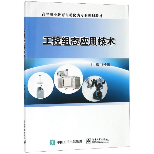 工控組態應用技術(高等職業教育自動化類專業規劃教材)
