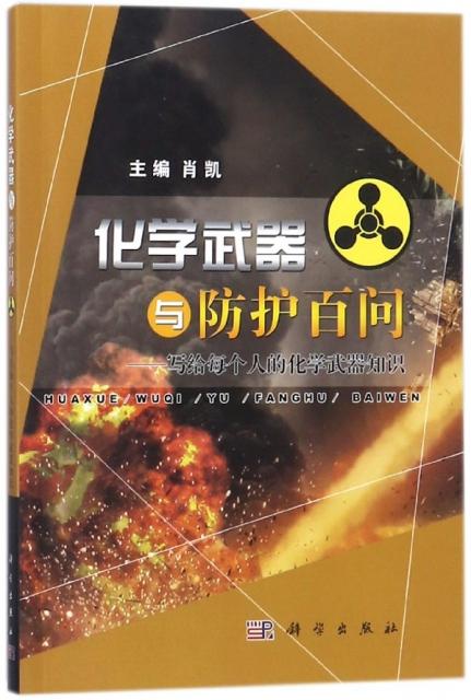 化學武器與防護百問--寫給每個人的化學武器知識