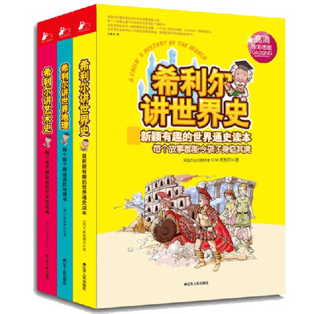 希利爾講藝術史/世界史/世界地理(高清全彩圖版 共3冊)