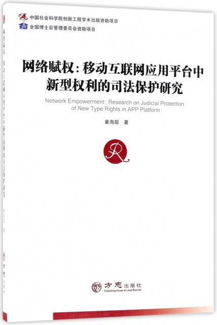 網絡賦權--移動互聯網應用平臺中新型權利的司法保護研究