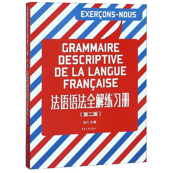 法語語法全解練習冊(第2版)