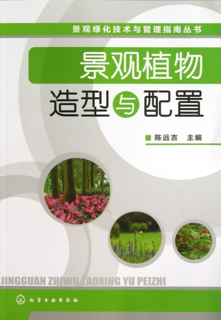 景觀植物造型與配置/景觀綠化技術與管理指南叢書
