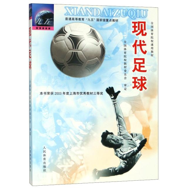 現代足球(全國體育院校通用教材普通高等教育九五國家級重點教材)