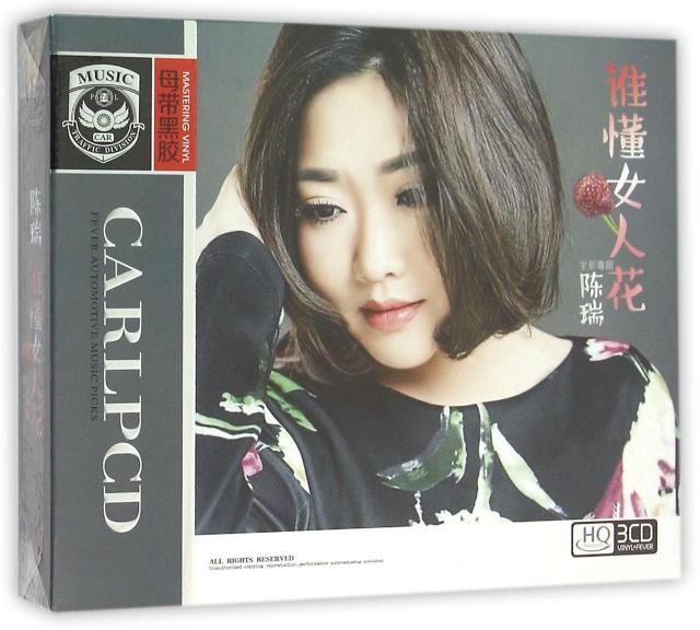 CD-HQ陳瑞誰懂女人花全新專輯(3碟裝)