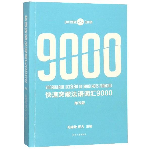 快速突破法語詞彙9000(第5版)