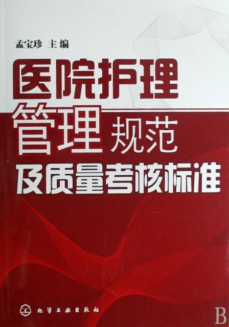 醫院護理管理規範及質量考核標準