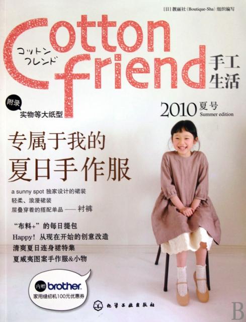 Cotton friend手工生活(2010夏號)