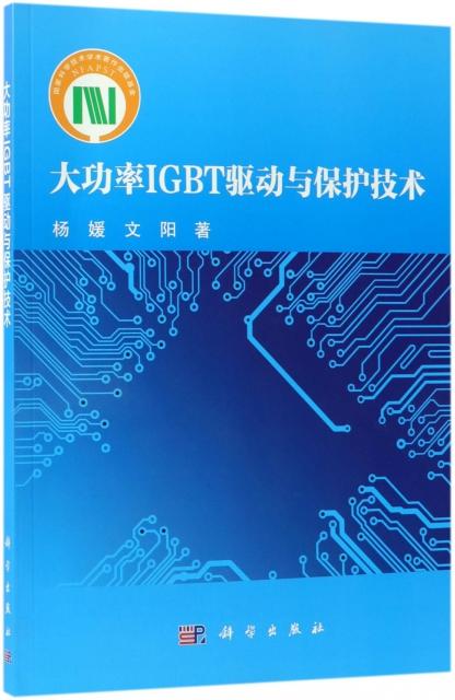 大功率IGBT驅動與保護技術