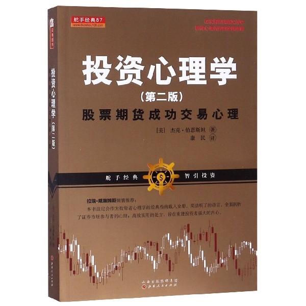 投資心理學(第2版股票期貨成功交易心理)