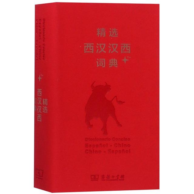 精選西漢漢西詞典+