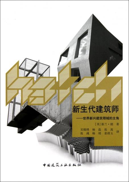 新生代建築師--世界新興建築領域的主角