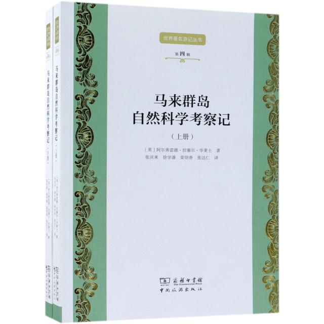 馬來群島自然科學考察記(上下)/世界著名遊記叢書