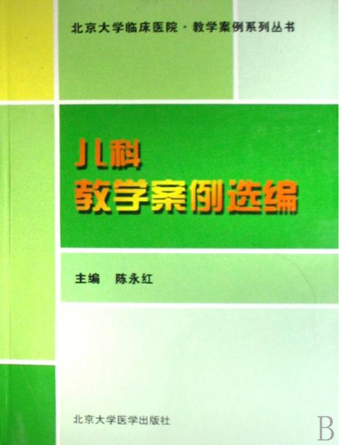 兒科教學案例選編/北京大學臨床醫院教學案例繫列叢書