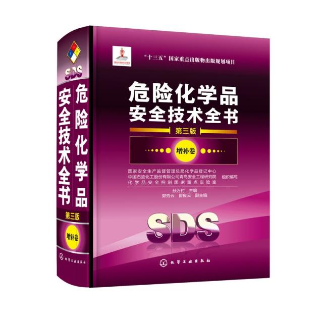 危險化學品安全技術全書(第3版增補卷)(精)