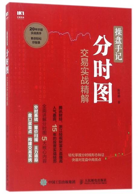 操盤手記(分時圖交易實戰精解)